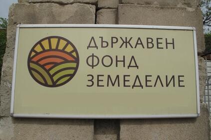 Обявена е обществена поръчка за 600 хил. лева Държавен фонд