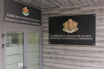 Комисията за финансов надзор прие днес на първо четене проект