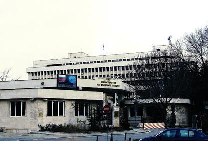 Снимка: Външно министерство си търси застраховател за имотите у нас и в чужбина