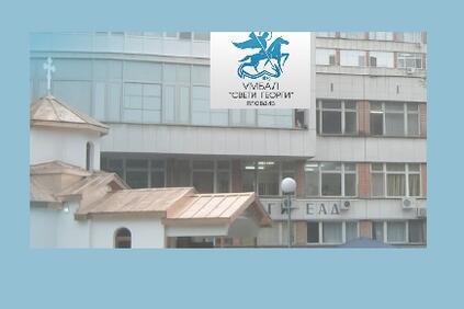 Снимка: Пловдивската болница Свети Георги си търси застраховател